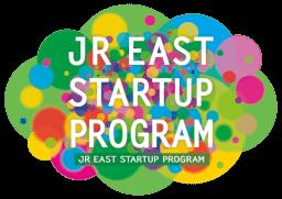 JR東日本スタートアッププログラム2020